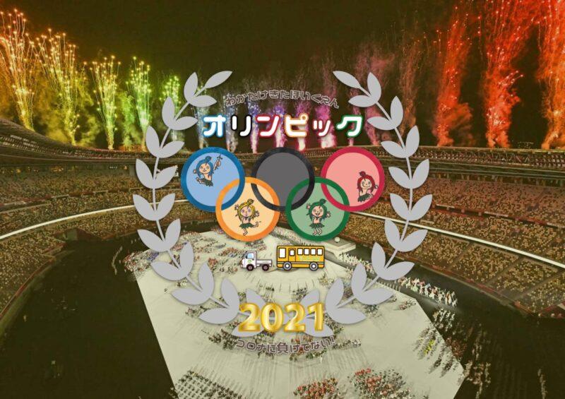 【わかたけ北】オリンピックの写真