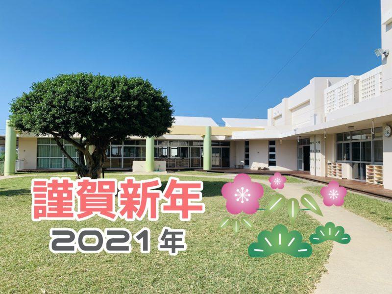 🎍謹賀新年🎍の写真